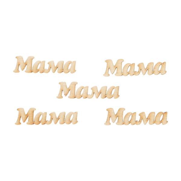 Декоративный элемент Мама