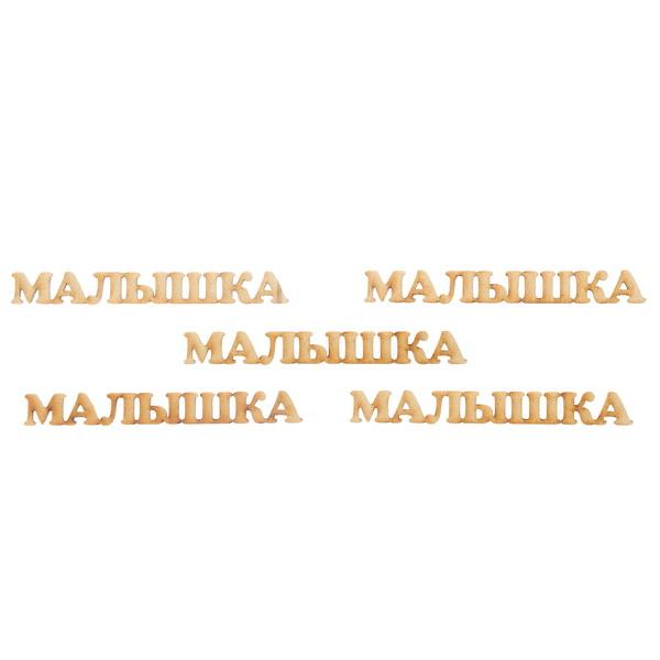 Декоративный элемент МАЛЫШКА