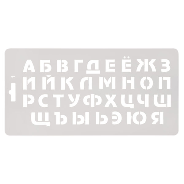 Трафарет №1 Шрифт русский 14х28 см 206711